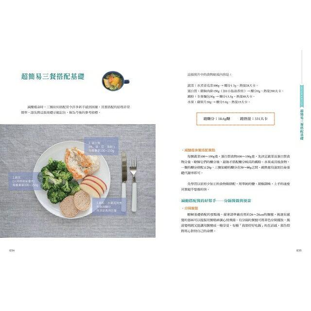 【熱銷預購】一日三餐減醣料理:單週無壓力消失2kg的美味計劃,72道低醣速瘦搭配餐 2