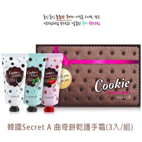 聖誕跨年交換禮物-韓國Secret A 曲奇餅乾護手霜_現貨不必等代購_(奶油OREO)