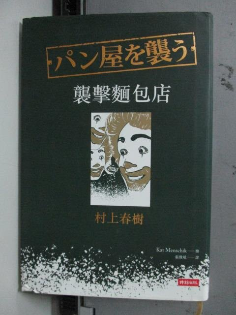 【書寶二手書T1/翻譯小說_LEN】襲擊麵包店_村上春樹