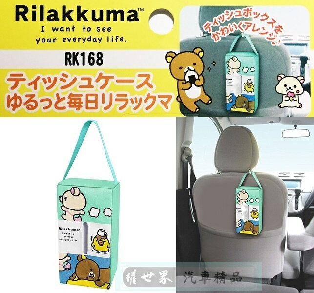 權世界@汽車用品 日本進口 Rilakkuma 懶懶熊 拉拉熊 直掛式面紙盒套(可吊掛車內頭枕) RK168