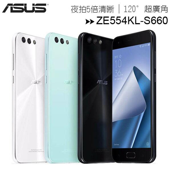 孔劉代言(6G+64G)ASUSZenfone4(ZE554KL)雙鏡頭5.5吋旗艦級手機