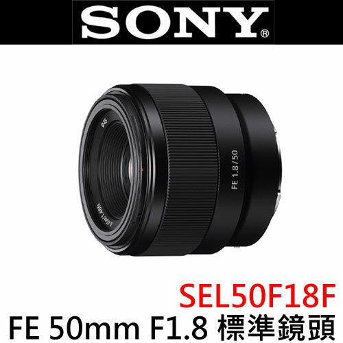 【領券折300】SONY E 接環 FE 50mm F1.8 全片幅定焦鏡頭 SEL50F18F  ◆7 葉片圓形光圈◆35 mm 全片幅 - 限時優惠好康折扣
