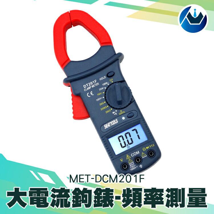 『頭家工具』42mm鉗口大電流鉤錶1000A大電流 頻率測量 交直流鉤錶 勾表 儀器儀表 示波器 三用電錶 MET-DCM201F