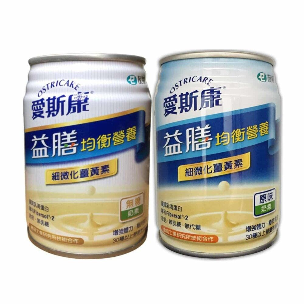 愛斯康 益膳 均衡營養配方 薑黃素 無糖/原味 24瓶*2箱 加贈8瓶+愛康介護+