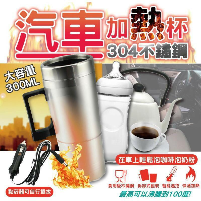 【現貨12H出貨】『可煮至沸騰-車上泡牛奶、咖啡』車用加熱杯 車載加熱杯 車上加熱杯 汽車加熱杯 車用保溫