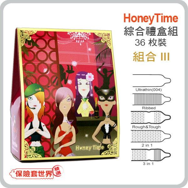 【保險套世界精選】哈妮來.歡樂禮盒組-組合III(6款.共36枚) 1