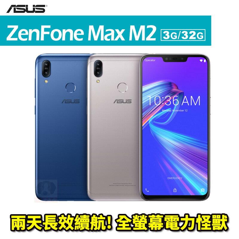 ASUS ZenFone Max M2 ZB633KL 3G / 32G 贈原廠車充快充+32G記憶卡+螢幕貼 智慧型手機 免運費 0