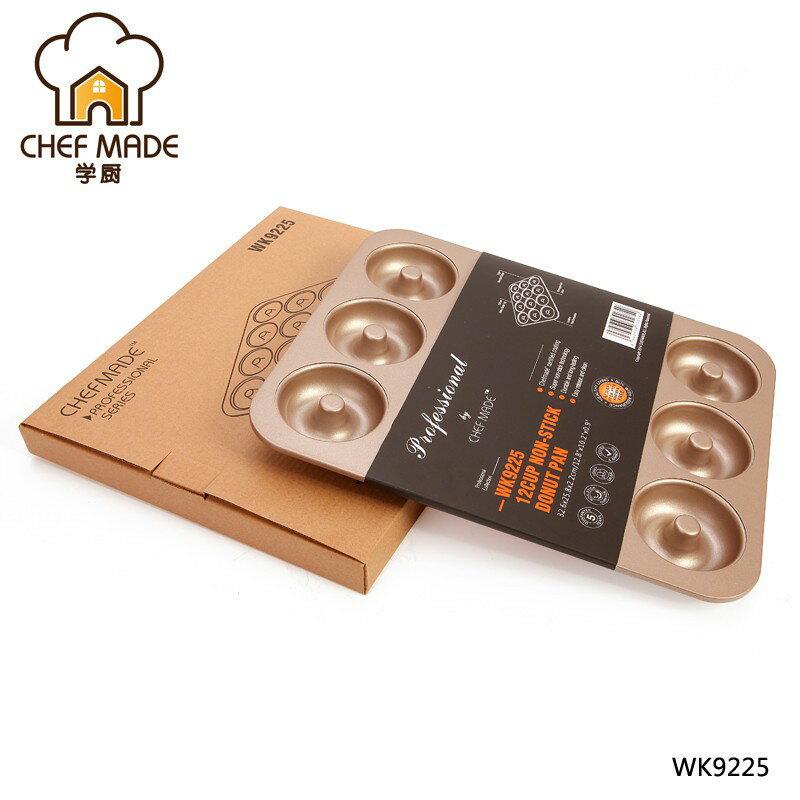 【學廚WK9225-12連杯甜甜圈模】曲奇餅 蛋糕模 金色不沾模 蛋糕模烘焙模具