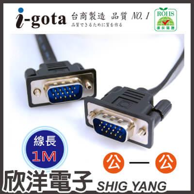 ※ 欣洋電子 ※ i-gota VGA高畫質電腦螢幕影像傳輸線 超細扁平線 1M (VGA-ITH-001) 公-公 解析支援1920x1080
