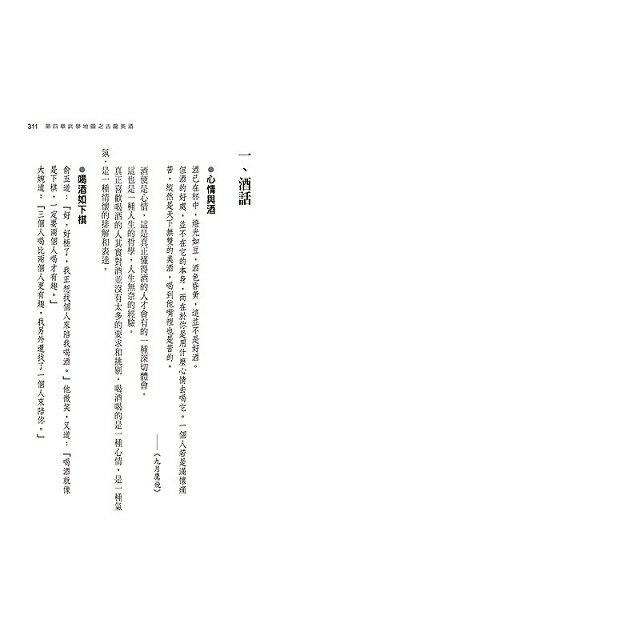 古龍評傳三部曲之2:武學古龍-古龍武學與武藝地圖 6
