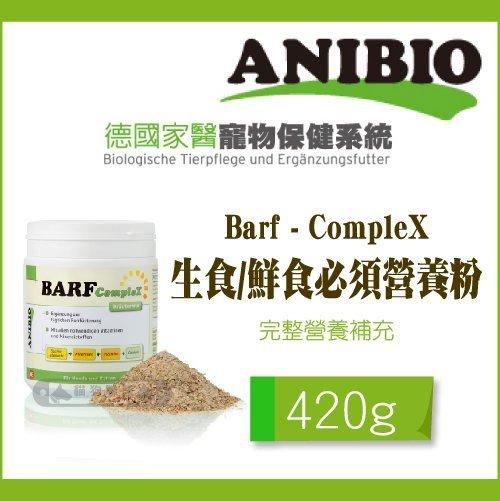 ANIBIO德國家醫[生食鮮食必須營養粉,420g]