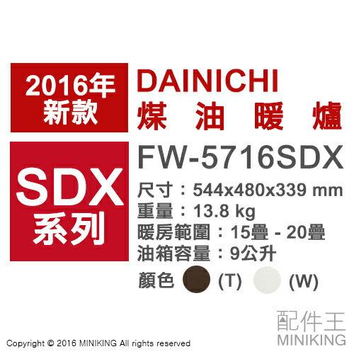 ~ 王~  一年保 空運 DAINICHI FW~5716SDX 煤油暖爐 20疊 勝 F