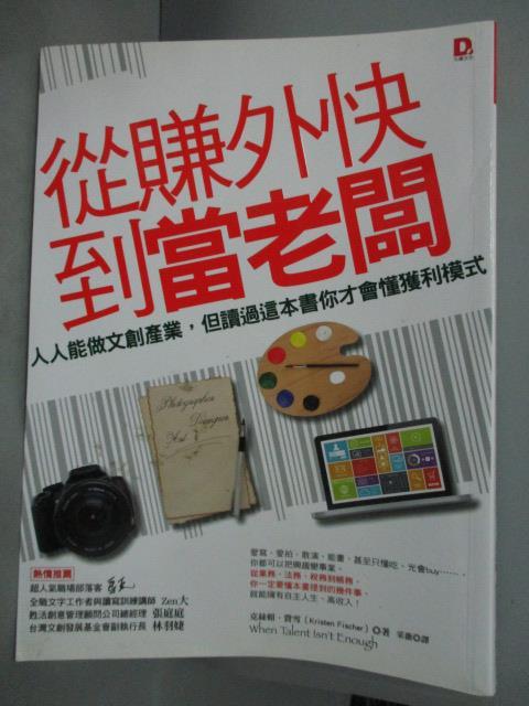 【書寶二手書T2/行銷_WFJ】從賺外快到當老闆:人人能做文創產業_克斯頓.費雪