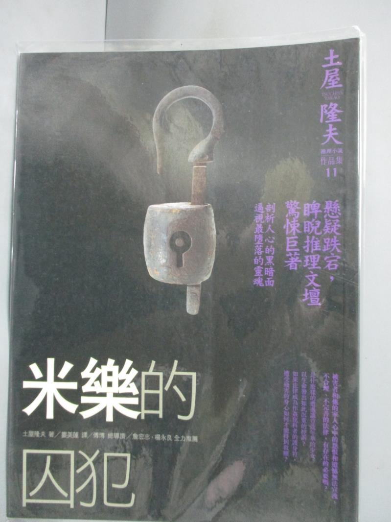 【書寶二手書T1/一般小說_JIB】米樂的囚犯_土屋隆夫