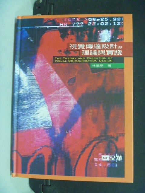 【書寶二手書T8/大學藝術傳播_KKY】視覺傳達設計的理論與實踐_原價420_林品章