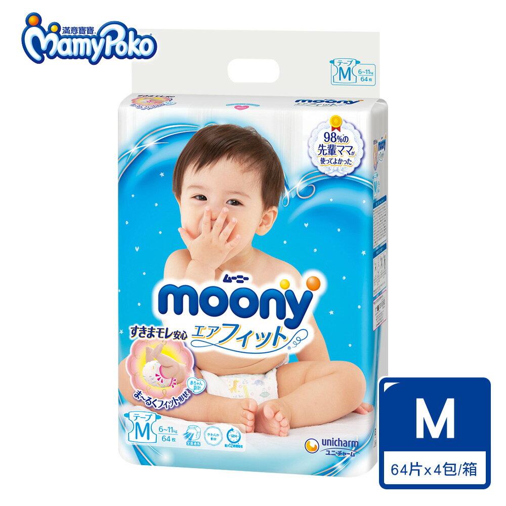 滿意寶寶 日本頂級版紙尿褲(S/M/L) (箱購販售) -|日本必買|日本樂天熱銷Top|日本樂天熱銷