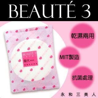 【永和三美人】專業化妝用海棉(大)