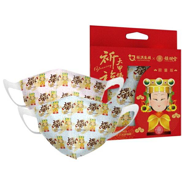 JUQI 鉅淇x鎮瀾宮聯名款 幼幼3D醫療口罩(10入) 顏色可選【小三美日】大甲媽◢D370565