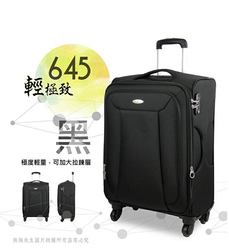 《熊熊先生》特賣63折 Samsonite 行李箱旅行箱645 新秀麗 28吋 布面 靜音輪 防潑水