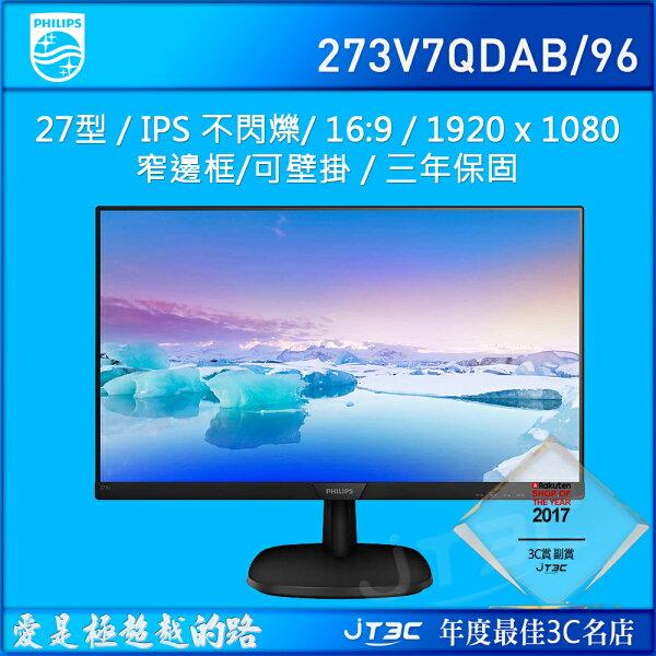 【點數最高16%】PHILIPS飛利浦273V7QDAB27型液晶顯示器(IPSD-Sub、DVI、HDMI、喇叭三年保固)液晶電腦螢幕顯示器