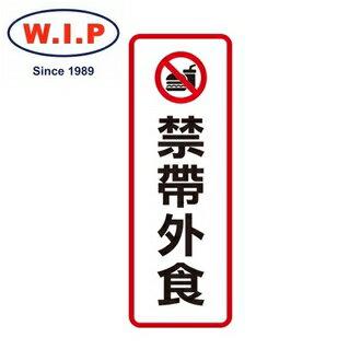 【W.I.P】800系列標示牌-禁帶外食812台灣製個