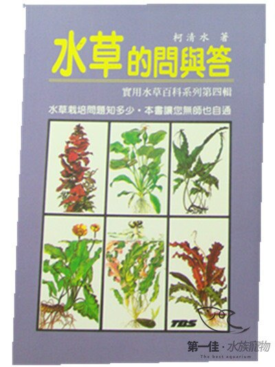[第一佳水族寵物] 台灣TBS 翠湖 水草的問與答 第四輯水草缸必備參考書籍 水草栽培工具書
