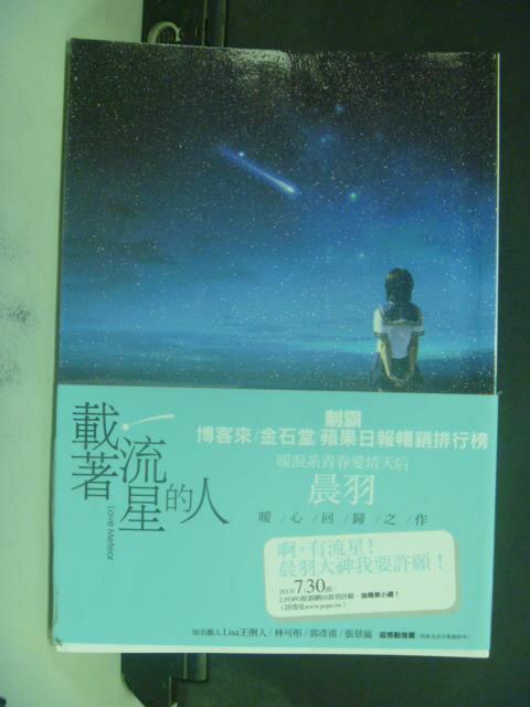 【書寶二手書T1/一般小說_IBB】載著流星的人_晨羽