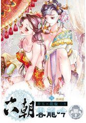 六朝雲龍吟31(限)