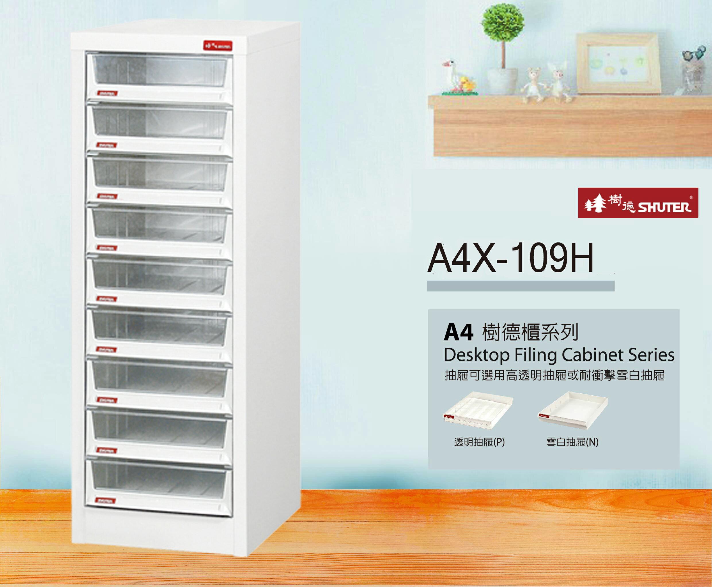 【樹德收納系列】 檔案櫃 文件櫃 公文櫃 收納櫃 效率櫃 落地型文件櫃 A4X-109H