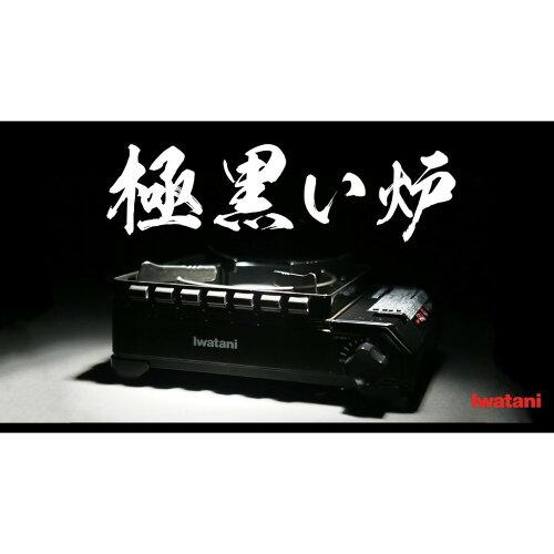 日本IWATANI 黑岩谷瓦斯爐