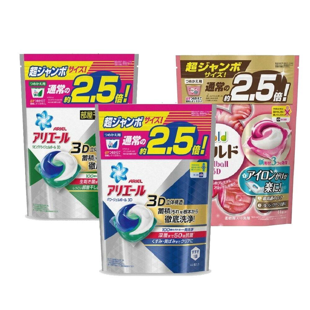 日本P&G 3D抗菌除垢洗衣膠球44顆 x3包組(共132顆) 平均$6 / 顆 BOLD、ARIEL 四種香味 日本製造 原廠包裝 免運 0