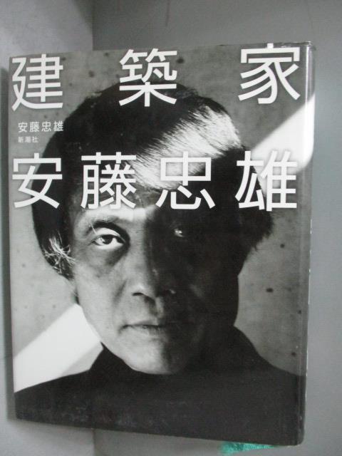 【書寶二手書T7/建築_JRZ】建築家安藤忠雄_安藤 忠雄