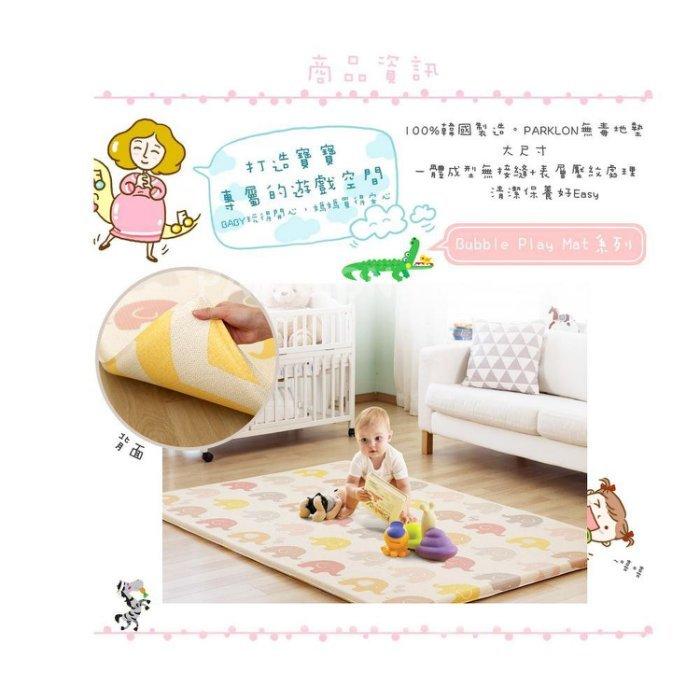 Parklon-韓國帕龍無毒PVC雙面遊戲地墊-PL-049可愛鯨魚泡泡墊7380元(現貨二組) 2