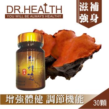 【Dr.Health】牛樟芝錠 - 限時優惠好康折扣