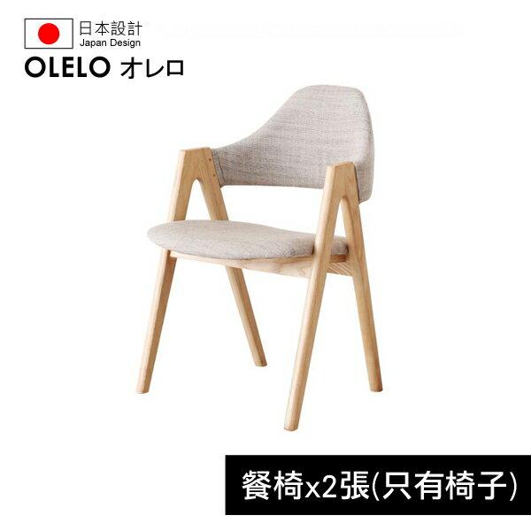 【OLELO】日本設計北歐款長型餐桌_餐椅x2張(只有椅子) - 限時優惠好康折扣