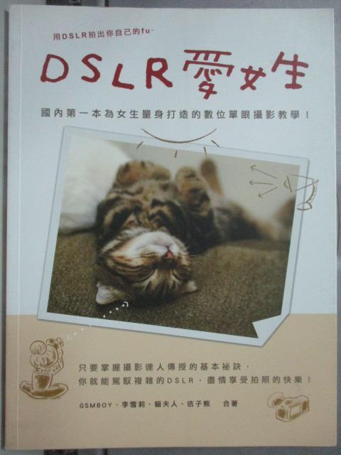【書寶二手書T7/攝影_YJF】DSLR愛女生_GSMBOY
