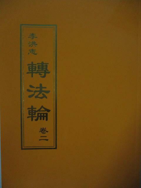 【書寶二手書T1/宗教_LFN】轉法輪(卷二)_李洪志