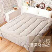 棉被 雙人 發熱 環保 戀家小舖 台灣製 樂天