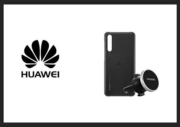 HUAWEI華為P20Pro原廠保護殼+磁吸式車用支架組(台灣公司貨-盒裝)