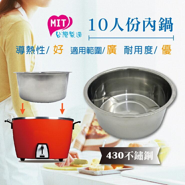 橘之屋 ST不鏽鋼10人份內鍋 / 電鍋內鍋