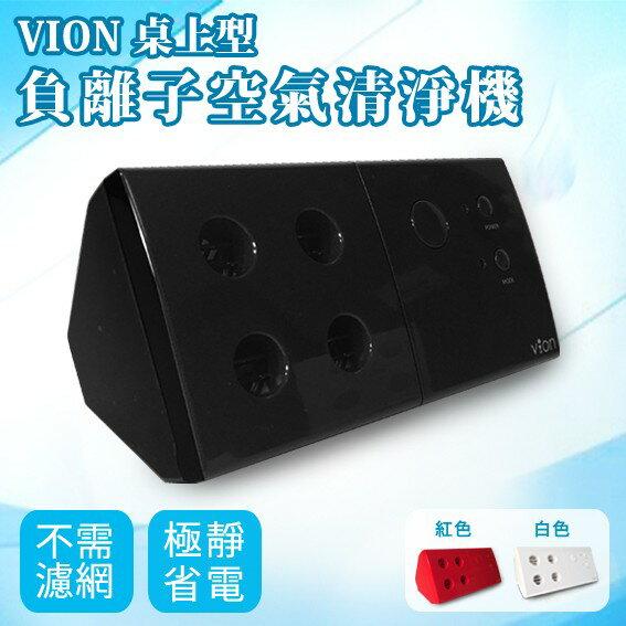 日本 KING JIM VION 桌上型負離子空氣清淨機/負離子/殺菌/過敏/省電/靜音 黑 不需濾網 淨化器
