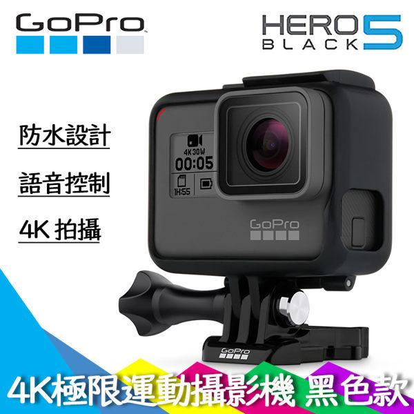 【台閔公司貨~非水貨】GoProHERO5BLACK極限運動攝影機拍攝4K影片【黑色旗艦款】防水設計