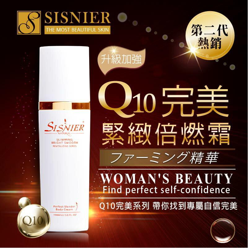 【熱銷商品】SISNIER Q10完美曲線緊緻倍燃霜(升級版) - 限時優惠好康折扣