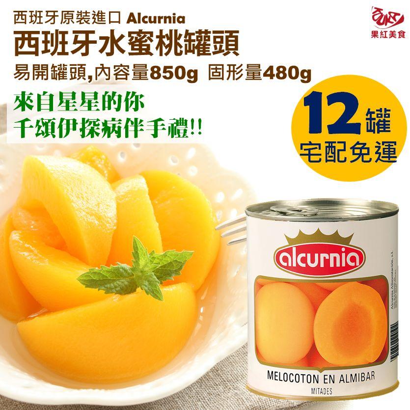 [12罐宅配免運] 西班牙Alcurnia水蜜桃罐頭(糖漬蜜桃)850g易開罐頭餐飲食材烘焙材料