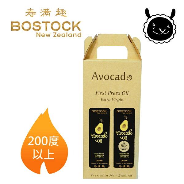 【壽滿趣-Bostock】頂級冷壓初榨酪梨油蒜香風味酪梨油(250ml兩瓶禮盒裝)