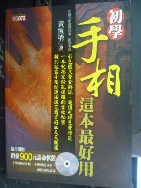 【書寶二手書T4/命理_LEH】初學手相,這本最好用_黃恆堉_無光碟