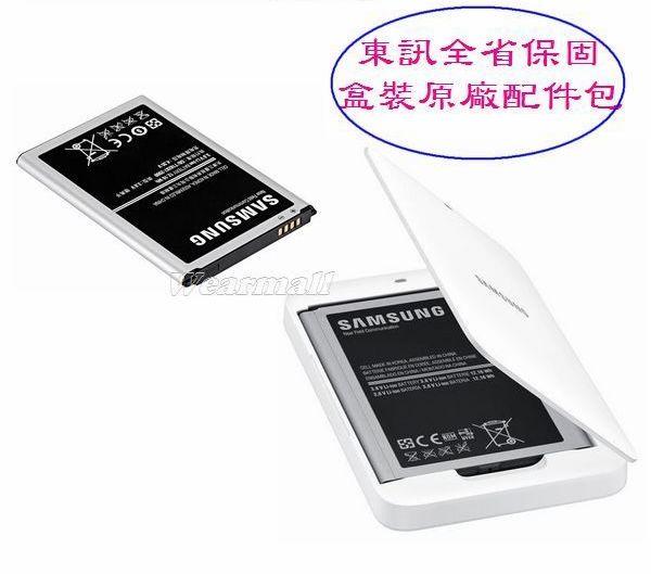 【免運費】【全省保固】【盒裝原廠配件包】SAMSUNG B700BC【電池+座充】i9200 Galaxy Mega 6.3【東訊、三星直營店】