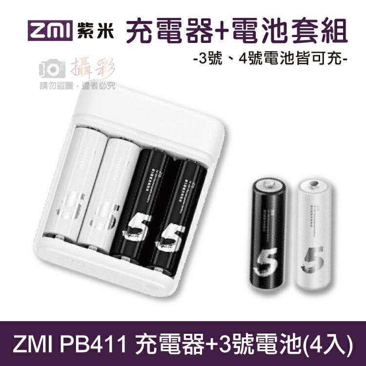 攝彩@ZMI 紫米 PB411 鎳氫電池充電器組 充電器電池套組 四充 3號4號電池供電設備 快速充電