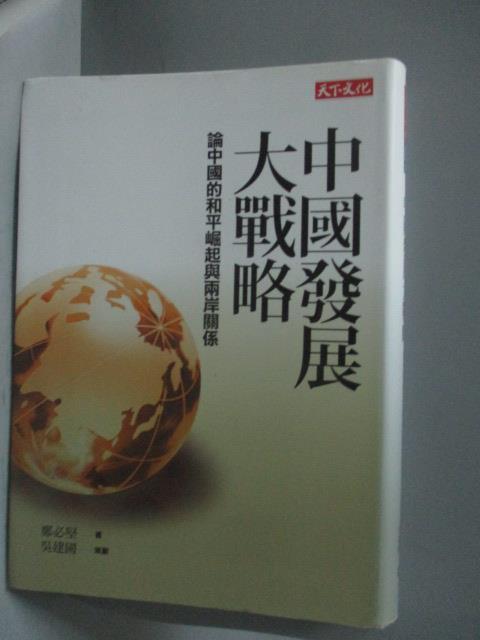 ~書寶 書T4/政治_MOC~中國發展大戰略~論中國的和平崛起與兩岸關係_鄭必堅