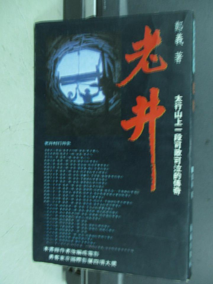 【書寶二手書T3/一般小說_IRC】老井_鄭義